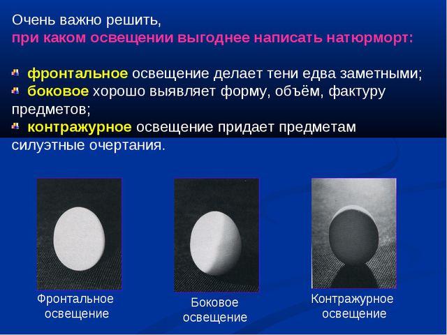 Очень важно решить, при каком освещении выгоднее написать натюрморт: фронталь...
