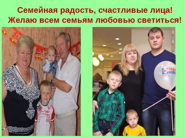 Семейная радость, счастливые лица! Желаю всем семьям любовью светиться!