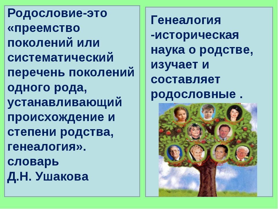 Родословие-это «преемство поколений или систематический перечень поколений од...