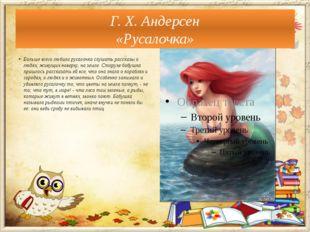 Г. Х. Андерсен «Русалочка» Больше всего любила русалочка слушать рассказы о л