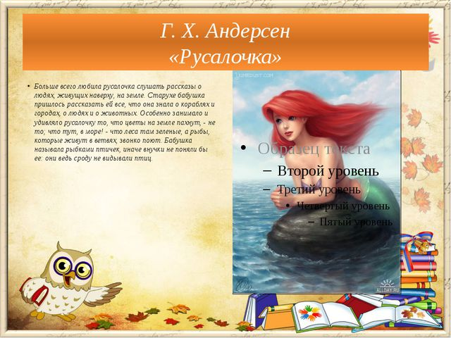 Г. Х. Андерсен «Русалочка» Больше всего любила русалочка слушать рассказы о л...