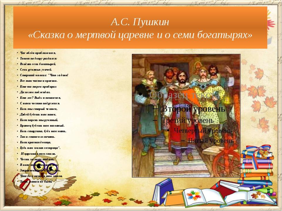 Час обеда приближался, Топот по двору раздался: Входят семь богатырей, Семь р...