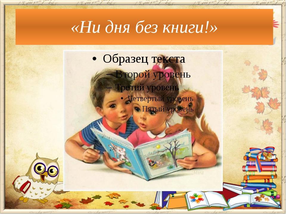 «Ни дня без книги!»