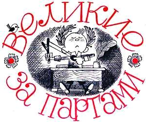 http://supercook.ru/images-skazki-vypusk/velelikie-za-part-00.jpg