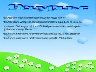 http://zastavki-oboi.ru/avatar/search/nyusha/ Нюша плачет http://allonzoinc.w