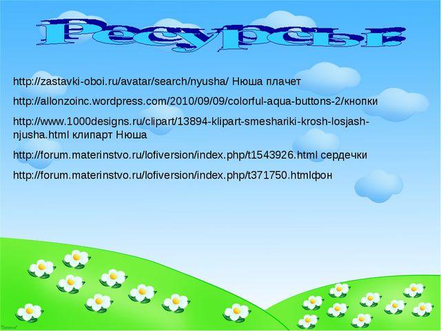 http://zastavki-oboi.ru/avatar/search/nyusha/ Нюша плачет http://allonzoinc.w...
