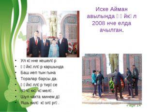 Иске Айман авылында һәйкәл 2008 нче елда ачылган. Ул көнне кешеләр Һәйкәлләр