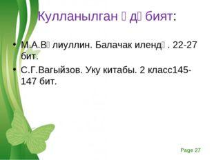 Кулланылган әдәбият: М.А.Вәлиуллин. Балачак илендә. 22-27 бит. С.Г.Вагыйзов.