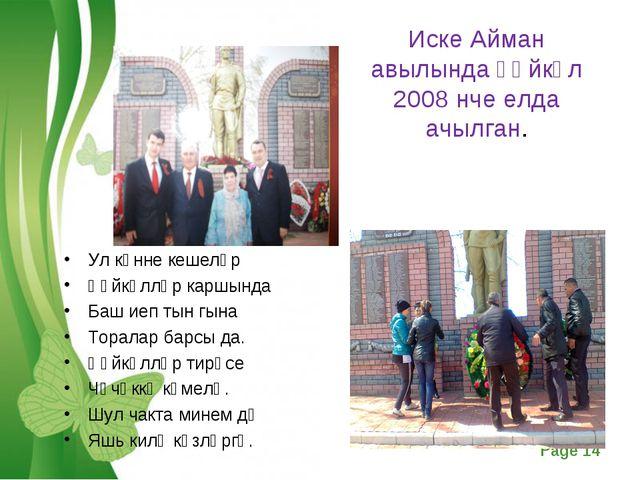 Иске Айман авылында һәйкәл 2008 нче елда ачылган. Ул көнне кешеләр Һәйкәлләр...