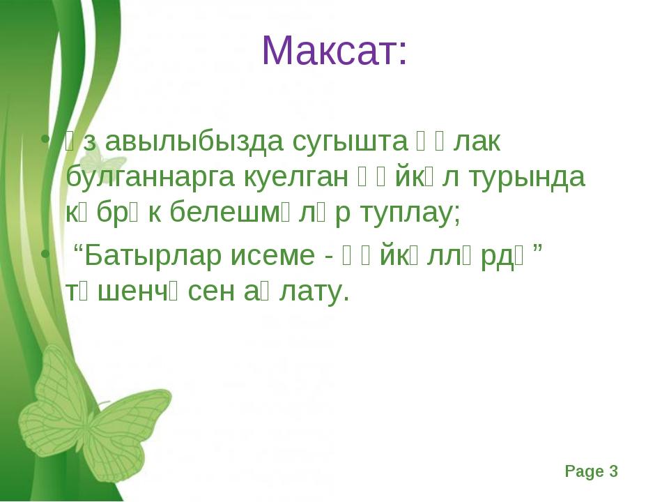 Максат: Үз авылыбызда сугышта һәлак булганнарга куелган һәйкәл турында күбрәк...