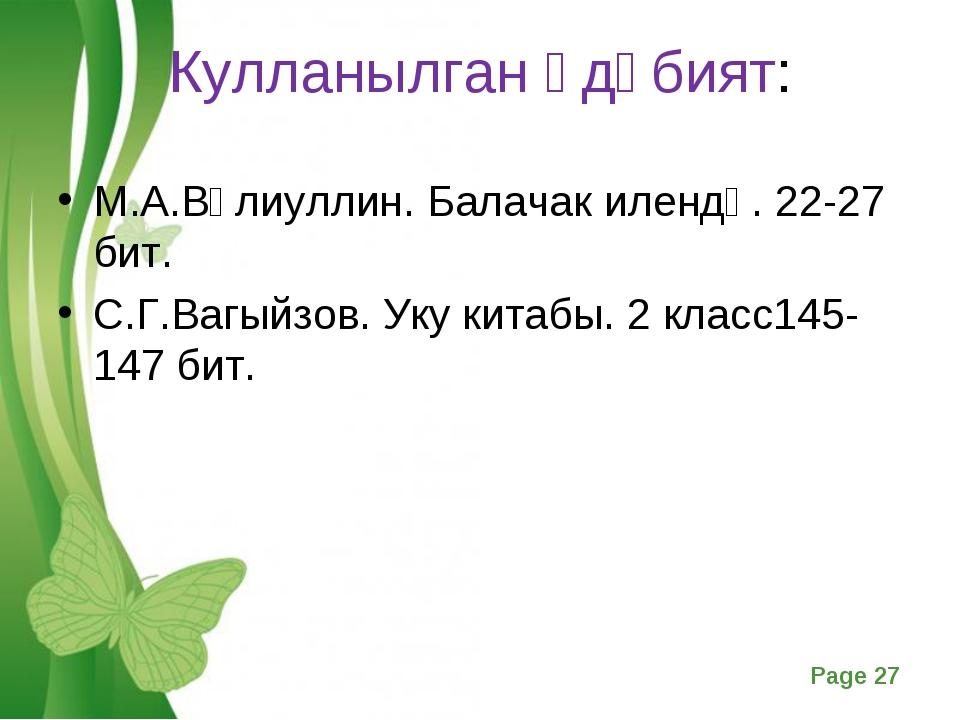 Кулланылган әдәбият: М.А.Вәлиуллин. Балачак илендә. 22-27 бит. С.Г.Вагыйзов....