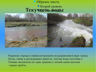 Текучесть воды Разрушая породы и перенося продукты их разрушения в виде галь