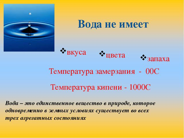 Вода не имеет вкуса цвета запаха Температура замерзания - 00С Температура кип...