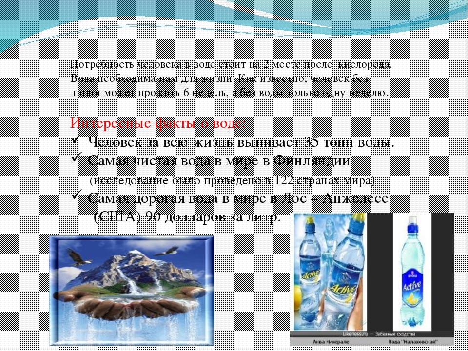 Потребность человека в воде стоит на 2 месте после кислорода. Вода необходима...