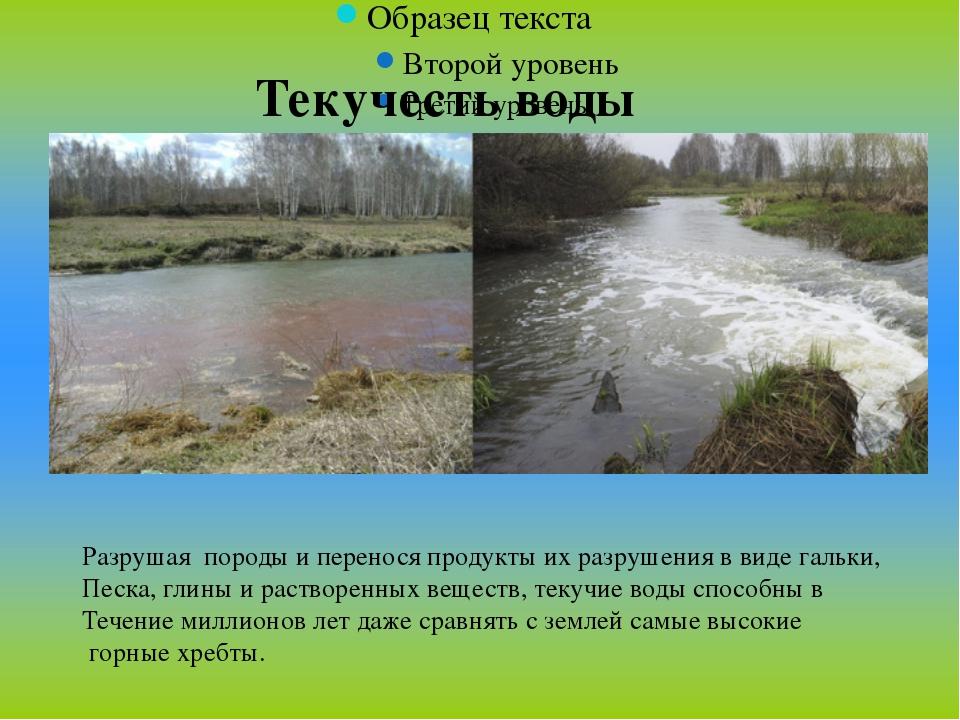 Текучесть воды Разрушая породы и перенося продукты их разрушения в виде галь...