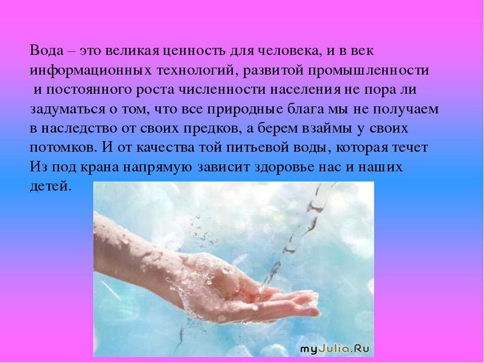 Вода – это великая ценность для человека, и в век информационных технологий,...