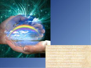 Нам нужен мир на голубой планете, Его хотят и взрослые, и дети. Им хочется, п