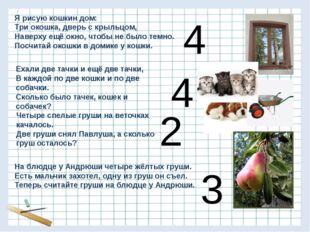 Я рисую кошкин дом: Три окошка, дверь с крыльцом, Наверху ещё окно, чтобы не