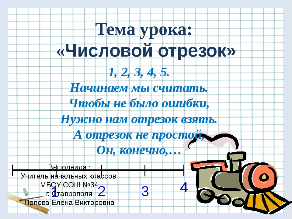 Тема урока: «Числовой отрезок» 1, 2, 3, 4, 5. Начинаем мы считать. Чтобы не б...
