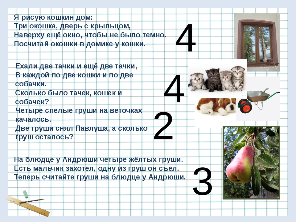 Я рисую кошкин дом: Три окошка, дверь с крыльцом, Наверху ещё окно, чтобы не...