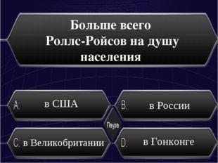 Больше всего Роллс-Ройсов на душу населения в Гонконге в США в России в Велик