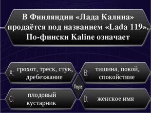 В Финляндии «Лада Калина» продаётся под названием «Lada 119». По-фински Kalin