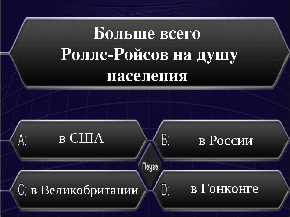 Больше всего Роллс-Ройсов на душу населения в Гонконге в США в России в Велик...