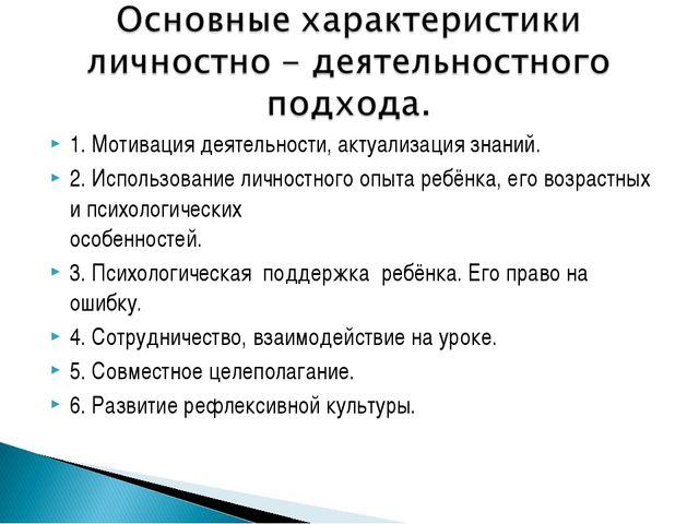 1. Мотивация деятельности, актуализация знаний. 2. Использование личностного...