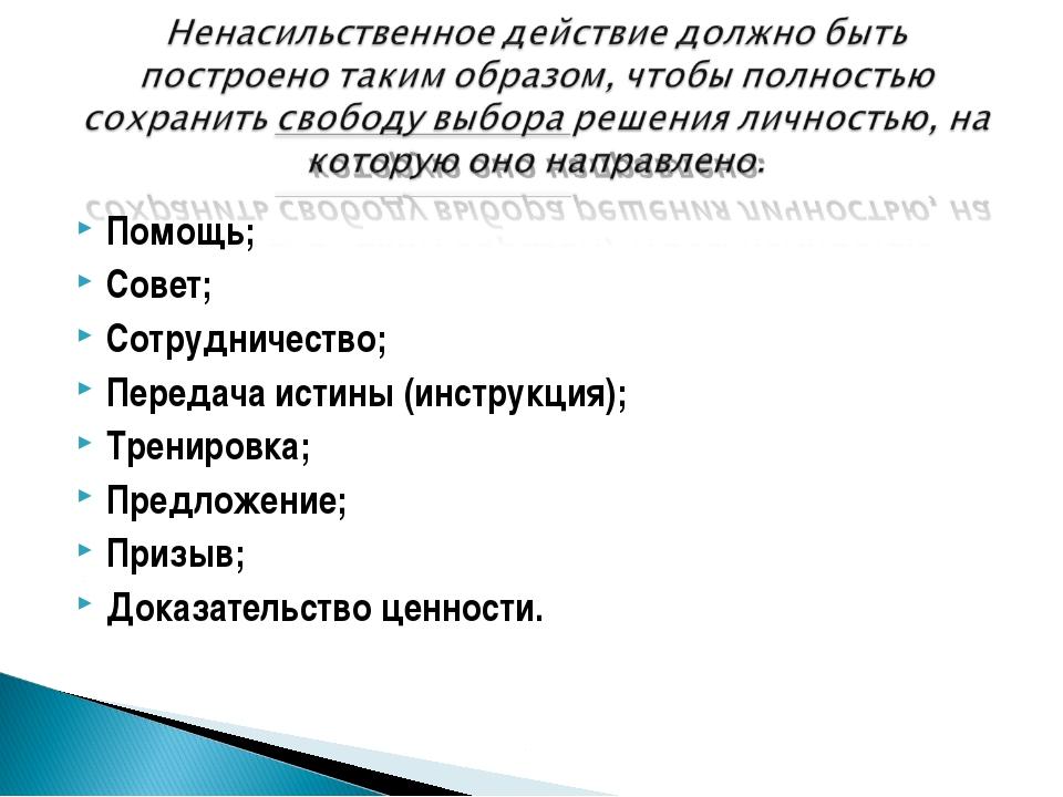 Помощь; Совет; Сотрудничество; Передача истины (инструкция); Тренировка; Пред...
