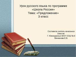 Урок русского языка по программе «Школа России» Тема: «Предложение» 3 класс