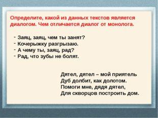 Определите, какой из данных текстов является диалогом. Чем отличается диалог