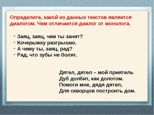 Диалог знакомство по русскому языку