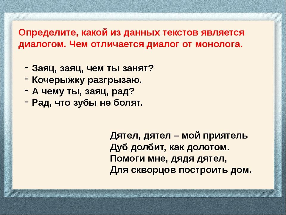 Определите, какой из данных текстов является диалогом. Чем отличается диалог...