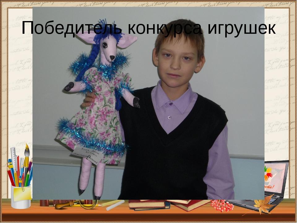 Победитель конкурса игрушек