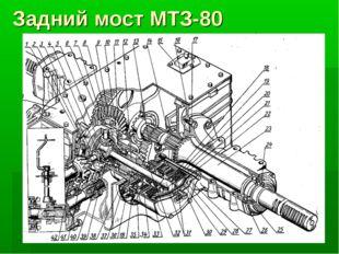 Задний мост МТЗ-80