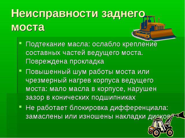 Неисправности заднего моста Подтекание масла: ослабло крепление составных час...