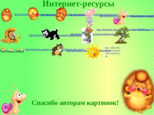 Интернет-ресурсы http://funforkids.ru/pictures/hedgehog/ej08.png http://funfo