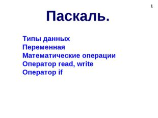 * Типы данных Переменная Математические операции Оператор read, write Операто