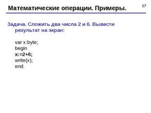 * Математические операции. Примеры. Задача. Сложить два числа 2 и 6. Вывести