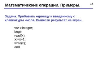 * Математические операции. Примеры. Задача. Прибавить единицу к введенному с