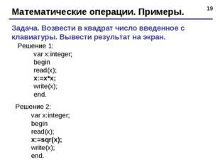 * Математические операции. Примеры. Задача. Возвести в квадрат число введенно
