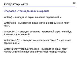 * Оператор write. Оператор чтения данных с экрана:  Write(x) – выводит на эк