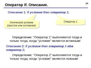 * Оператор if. Описание. Описание 1: if условие then оператор 1; Логическое у