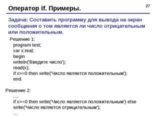 * Оператор if. Примеры. Задача: Составить программу для вывода на экран сообщ