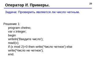 * Оператор if. Примеры. Задача: Проверить является ли число четным. Решение 1