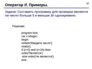 * Оператор if. Примеры. Задача: Составить программу для проверки является ли