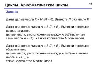 * Циклы. Арифметические циклы. Задача: Даны целые числа К и N (N > 0). Вывест