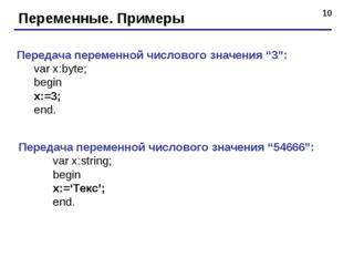 """* Переменные. Примеры Передача переменной числового значения """"3"""": var x:byte"""