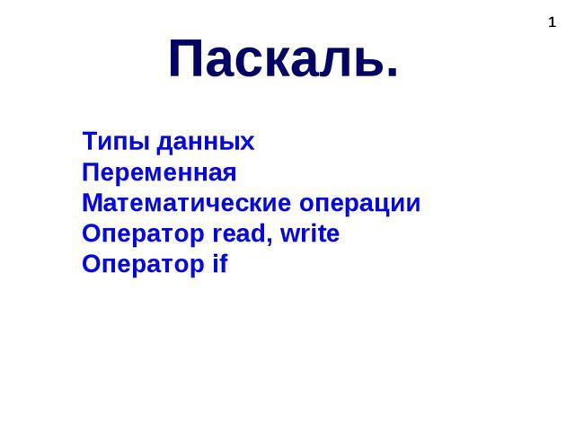 * Типы данных Переменная Математические операции Оператор read, write Операто...