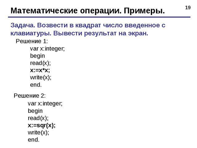* Математические операции. Примеры. Задача. Возвести в квадрат число введенно...
